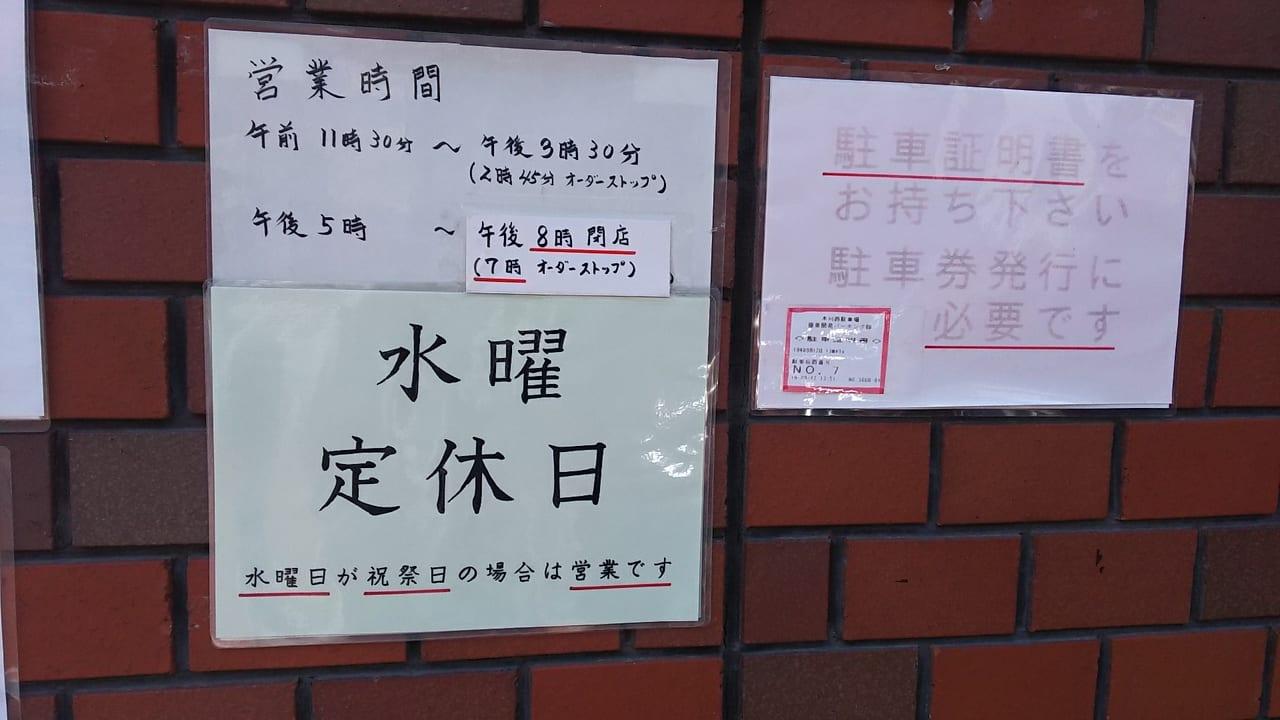 三田屋本店 新大阪店 新型コロナウイルス対応 営業時間