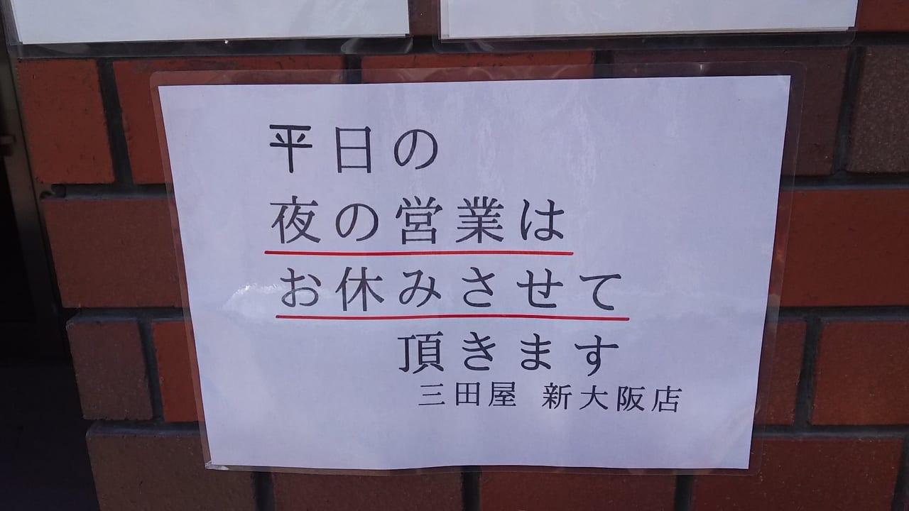 三田屋本店 新大阪店 夜の営業 お休みの連絡