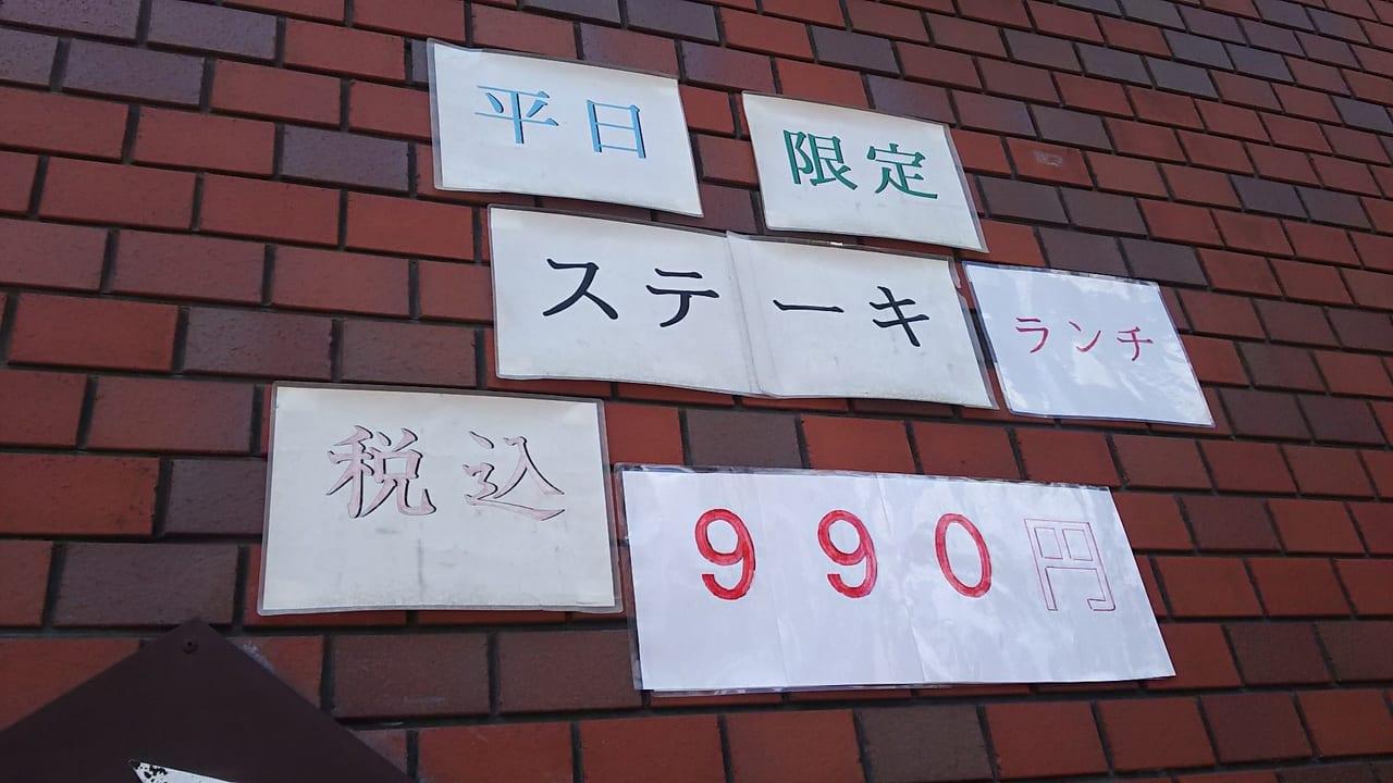 三田屋本店 新大阪店 壁面のメニュー