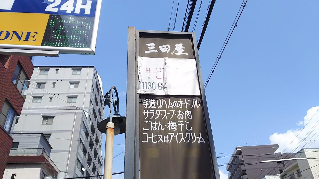 三田屋本店 新大阪店の 看板
