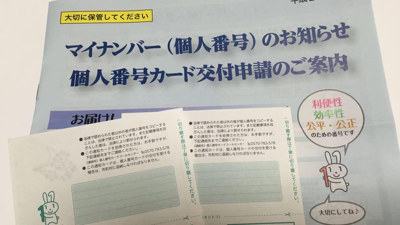 マイナンバーカード 申請書