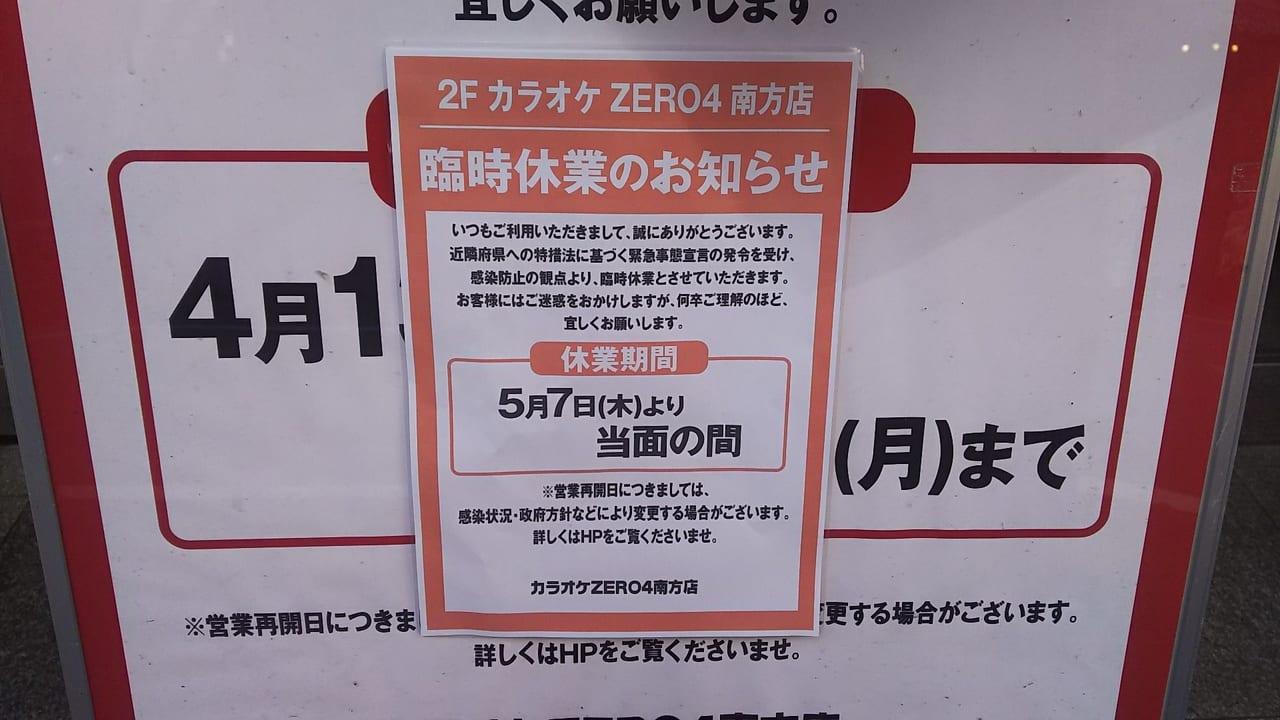カラオケ ゼロ フォー 南方店 臨時休業のお知らせ