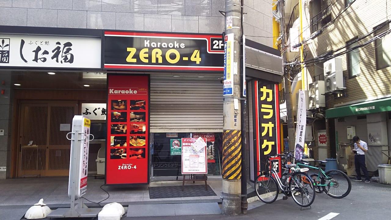 カラオケ ゼロ フォー 南方店