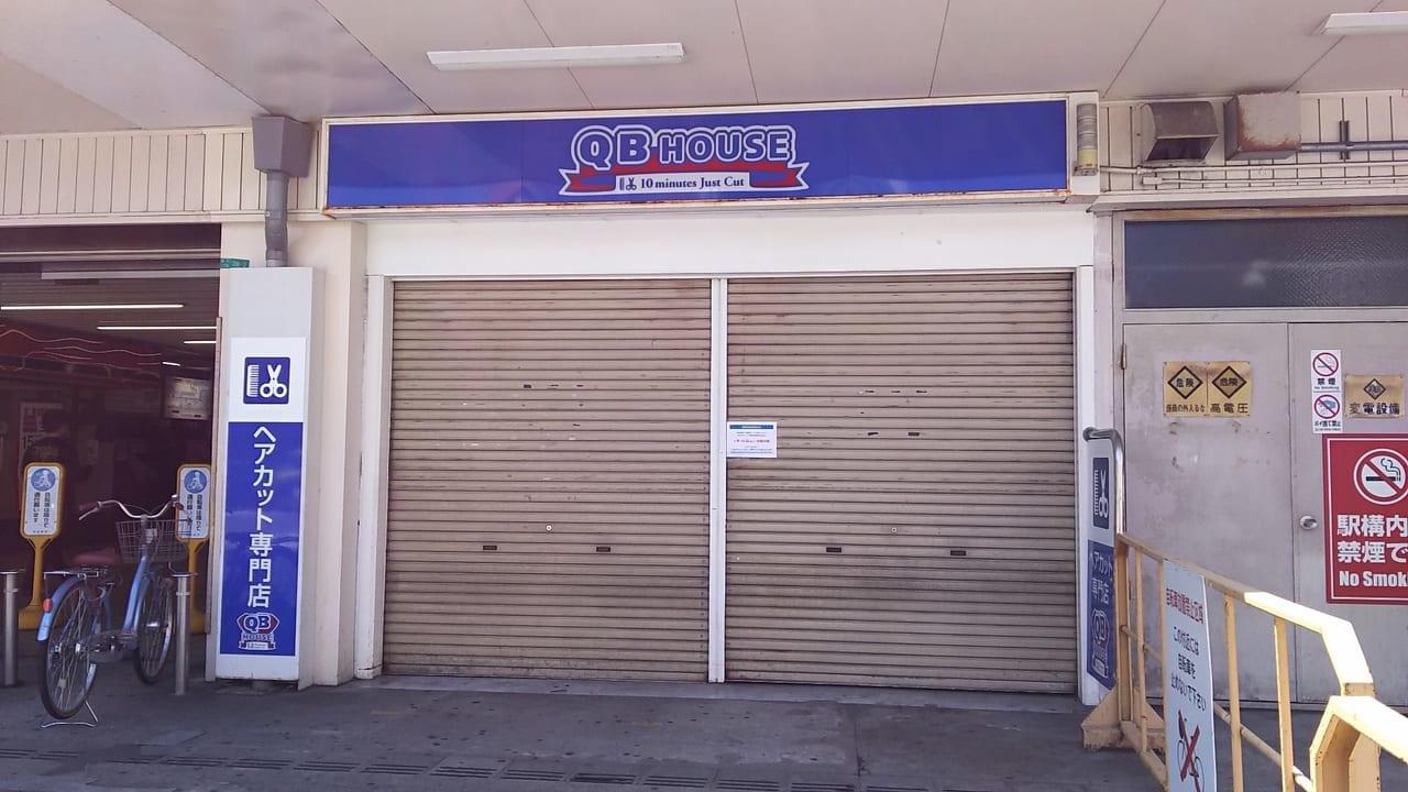 QBハウス 塚本店