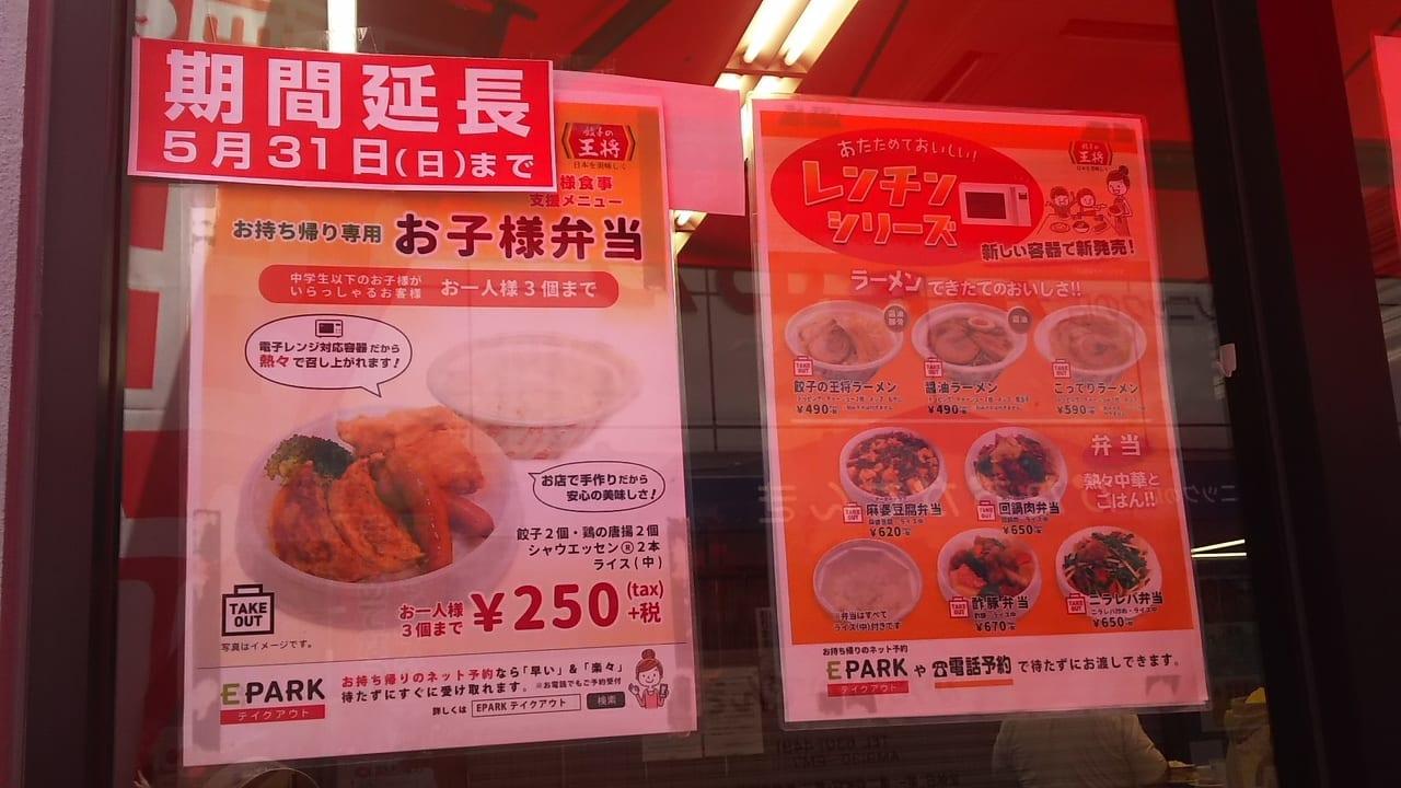 餃子の王将 西中島店 お子様弁当 期間延長のお知らせ