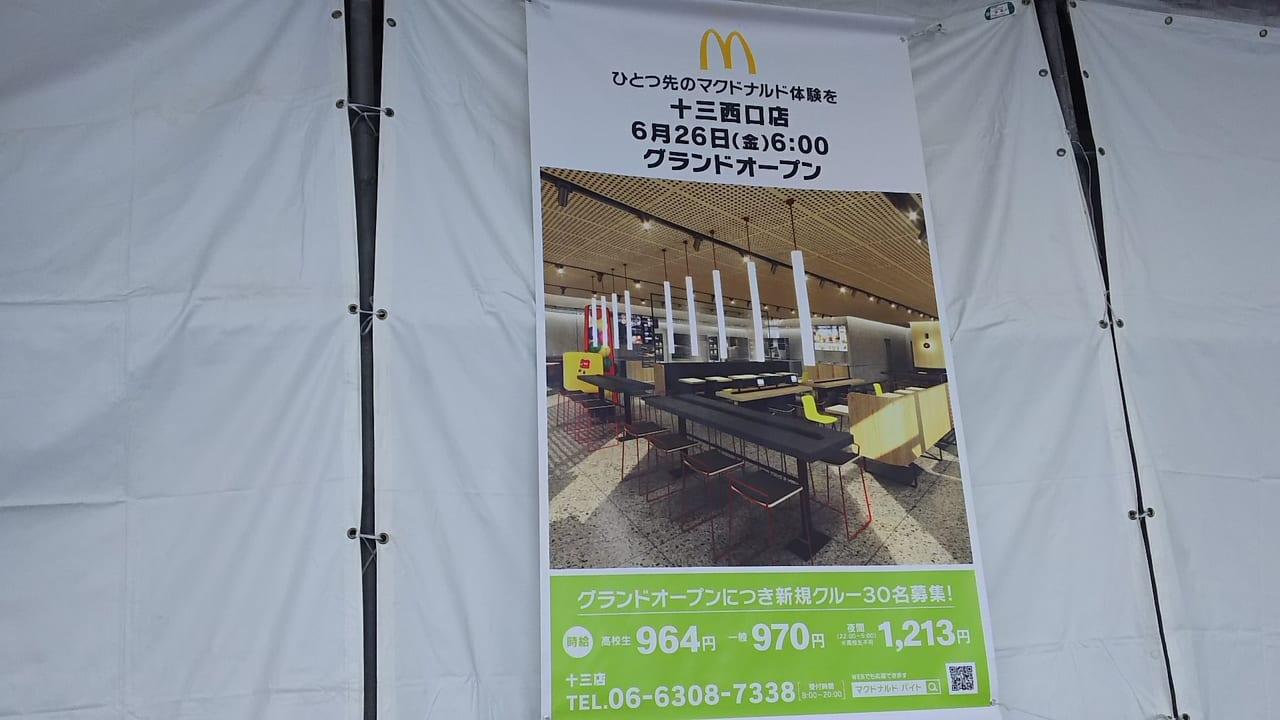 マクドナルド 十三西口店 グランドオープンのお知らせ