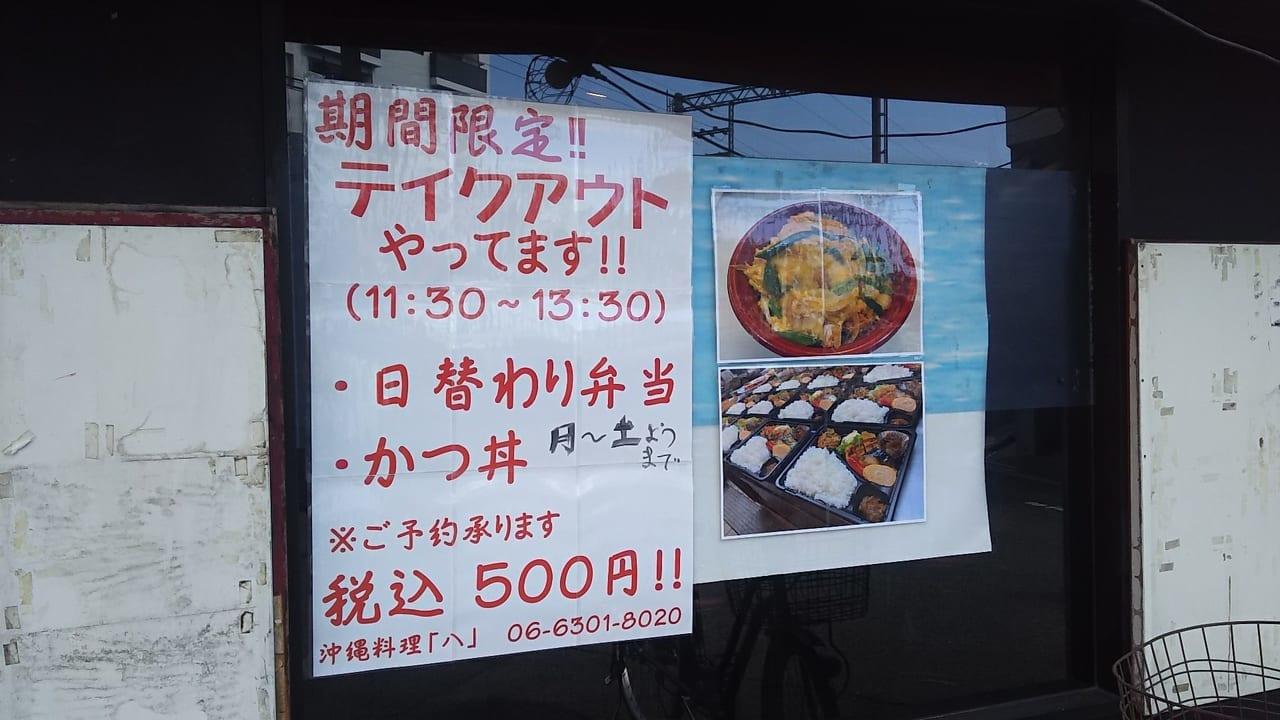 沖縄料理 八 期間限定 テイクアウト 始めました