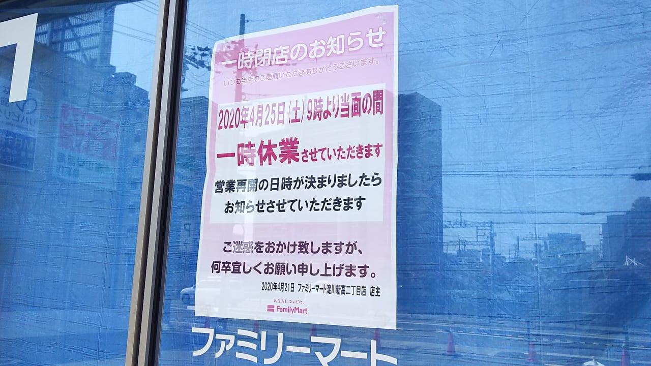 ファミリーマート 淀川新高2丁目店 一時休業のお知らせ