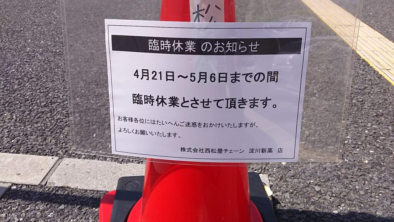 西松屋 淀川新高店 臨時休業のお知らせ