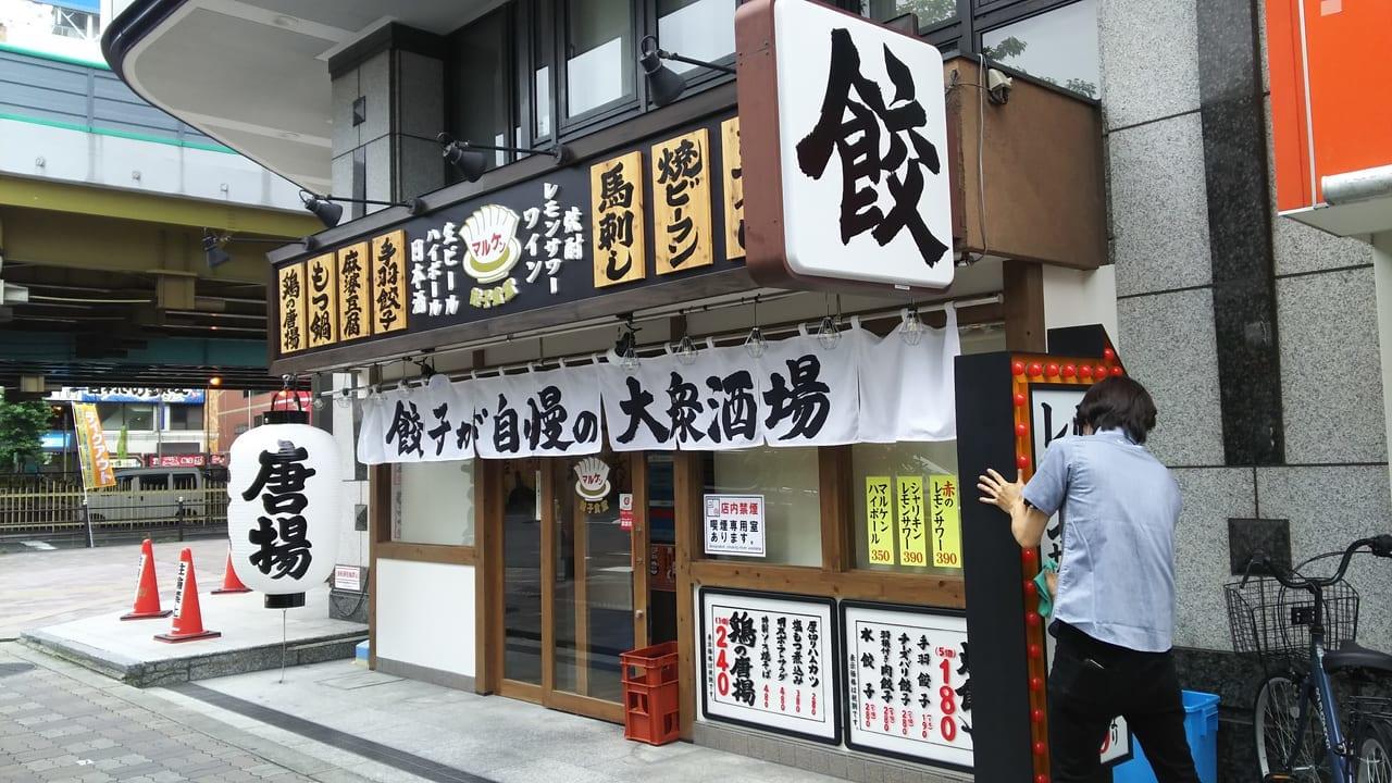 餃子のマルケン 西中島店