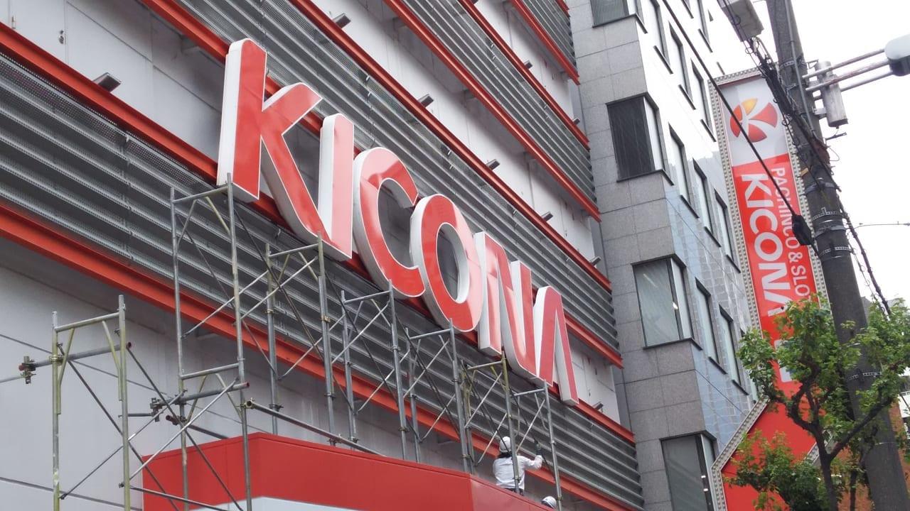 キコーナ 新大阪店の 看板