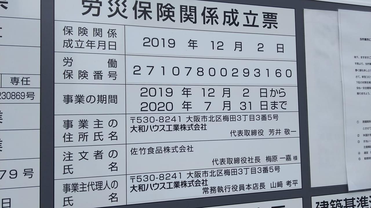 2020年5月18日 三国本町 佐竹食品 店舗 予定地の労災保険関係成立票