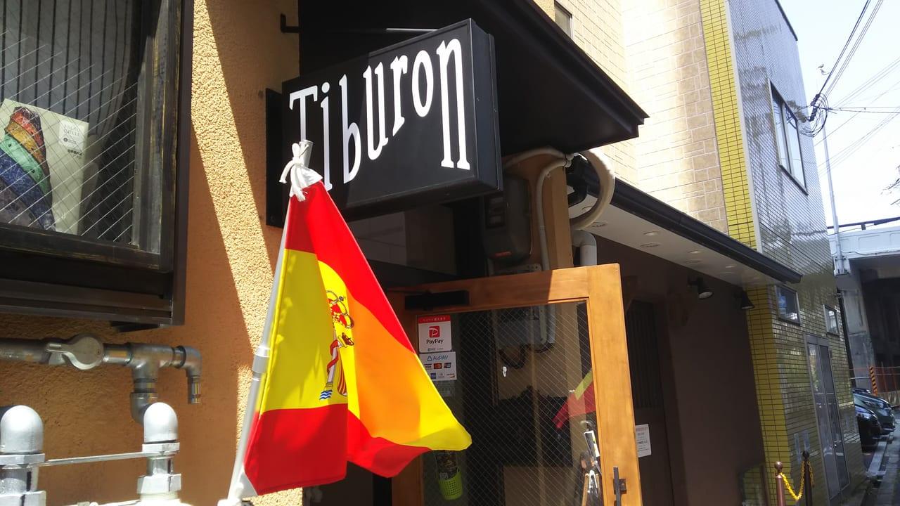 スペインバルTiburon ティブロン 店頭の看板と スペインの国旗