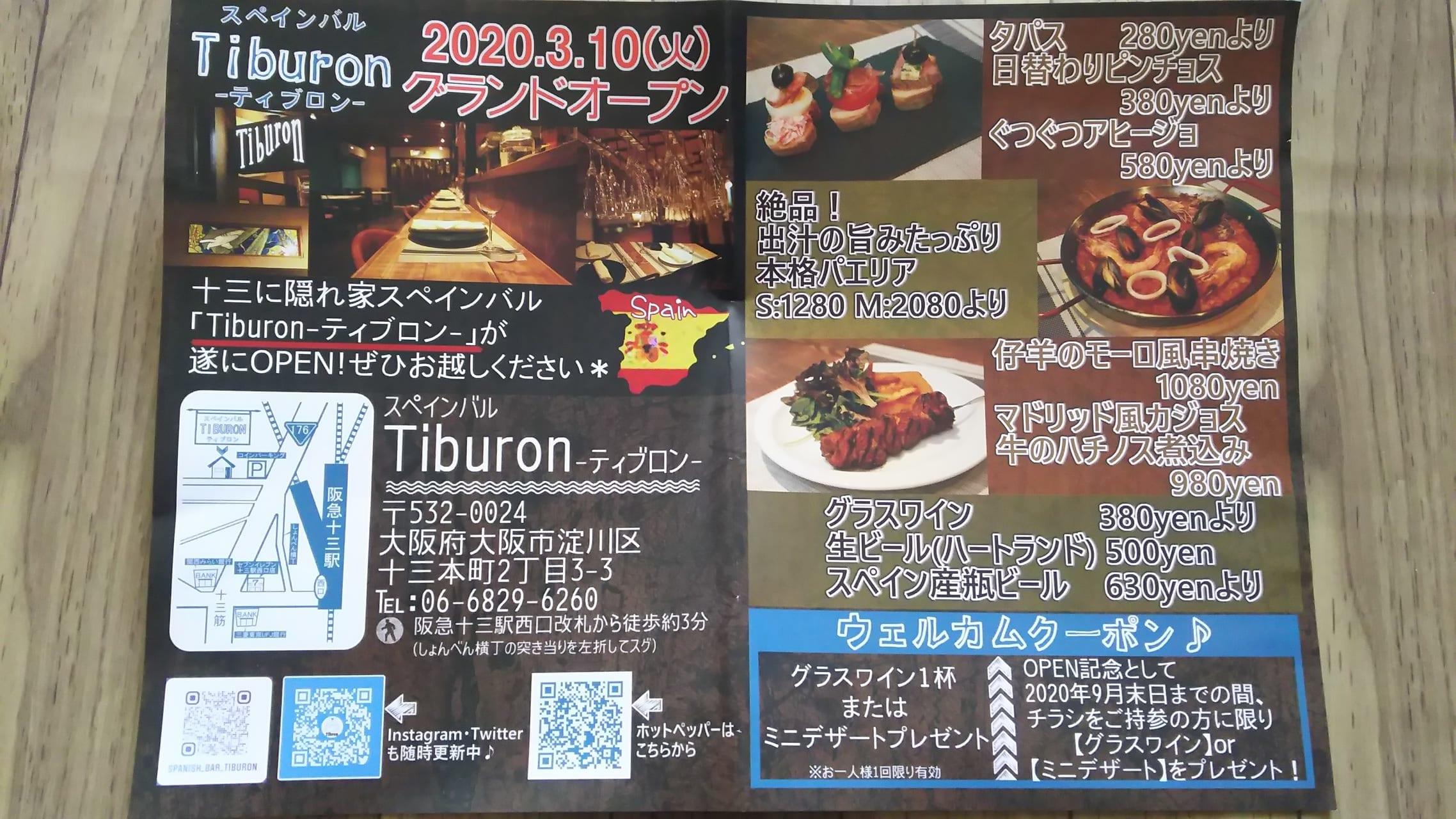 スペインバル Tiburon ティブロン グランドオープンのお知らせ