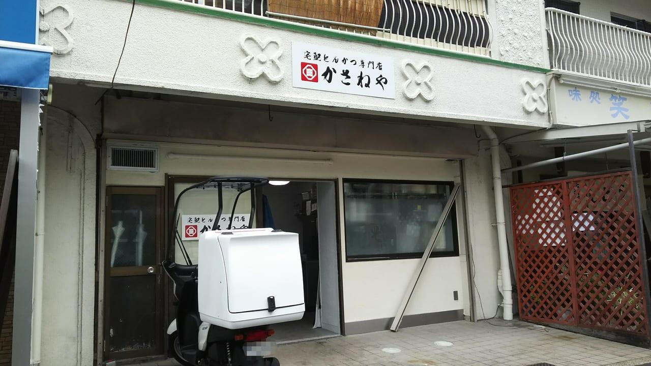宅配とんかつ専門店 かさねや 新大阪店