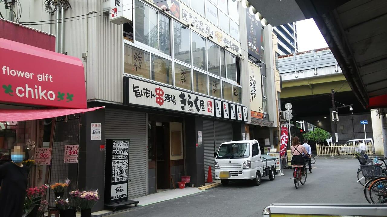 旧 旨いもん串酒場 きらく屋 西中島南方店