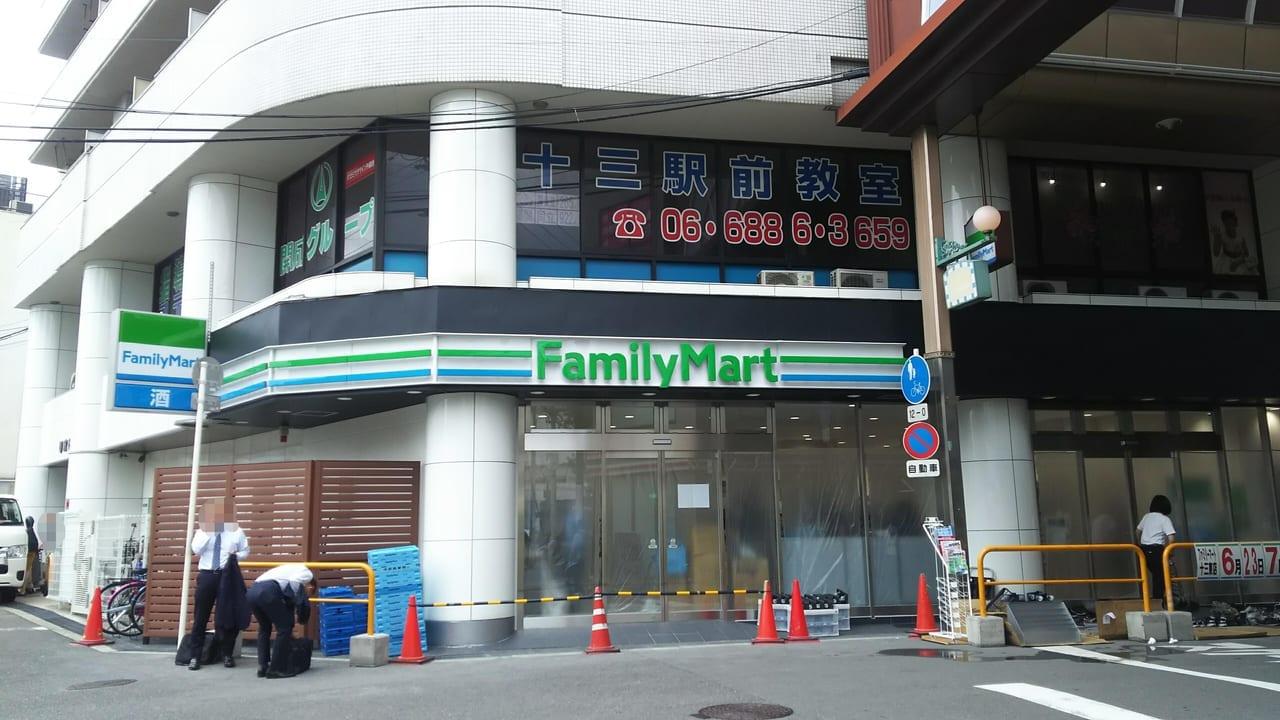 ファミリーマート 十三東店