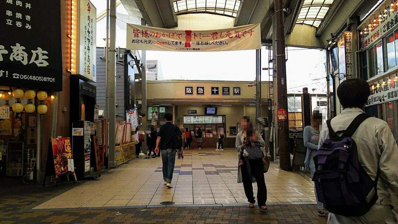 阪急電鉄 神戸線 十三駅 神戸線 改札口 西口