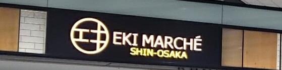 JR京都線 新大阪駅 エキマルシェ新大阪のロゴ