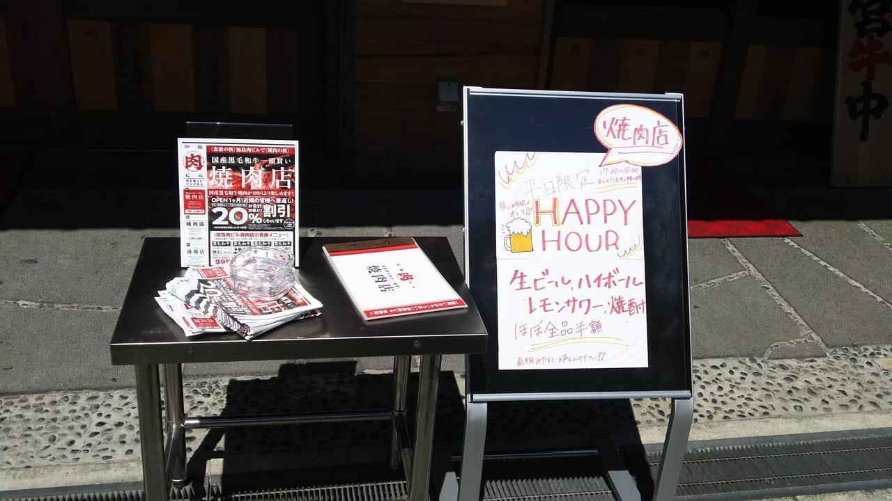 2020年9月8日 加島肉ビル 店頭の焼肉店のおしらせ