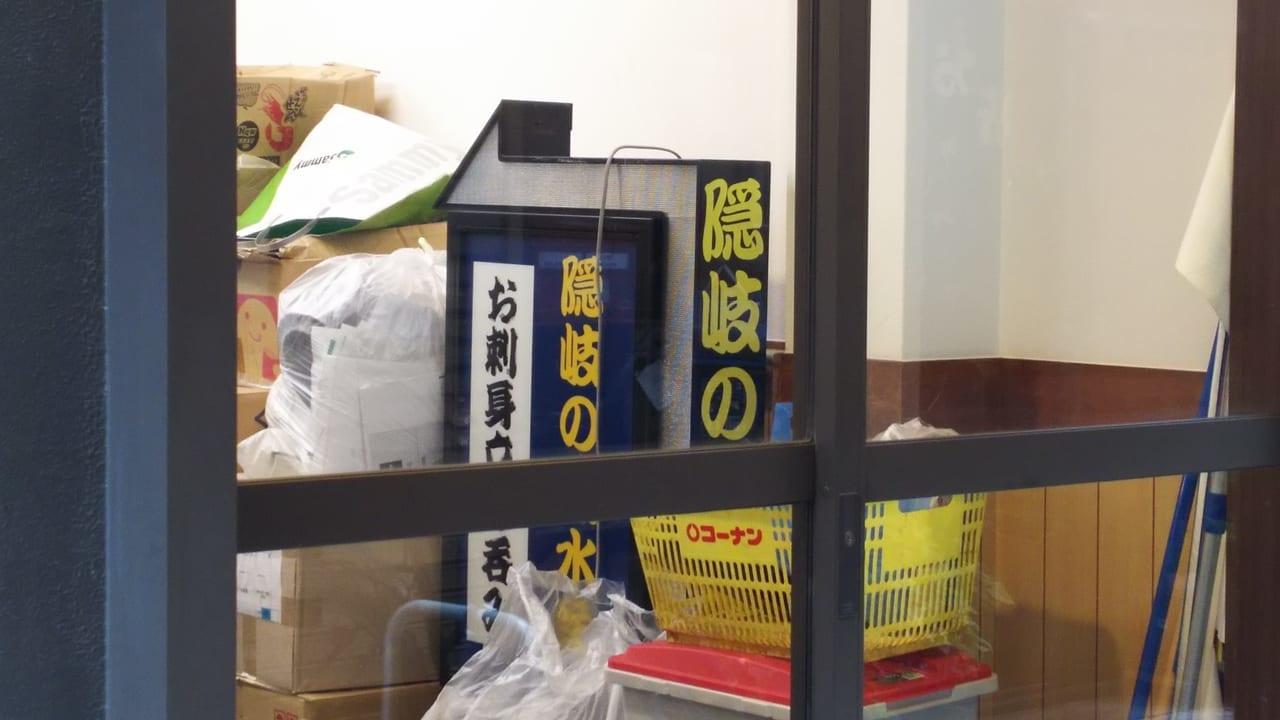 お刺身 立ち呑み 隠岐の島水産 十三東口駅前市場店