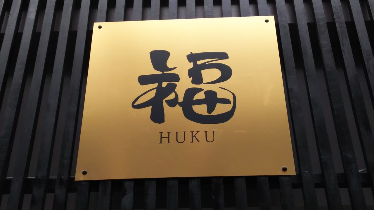 2020年9月23日 福 HUKUの 看板