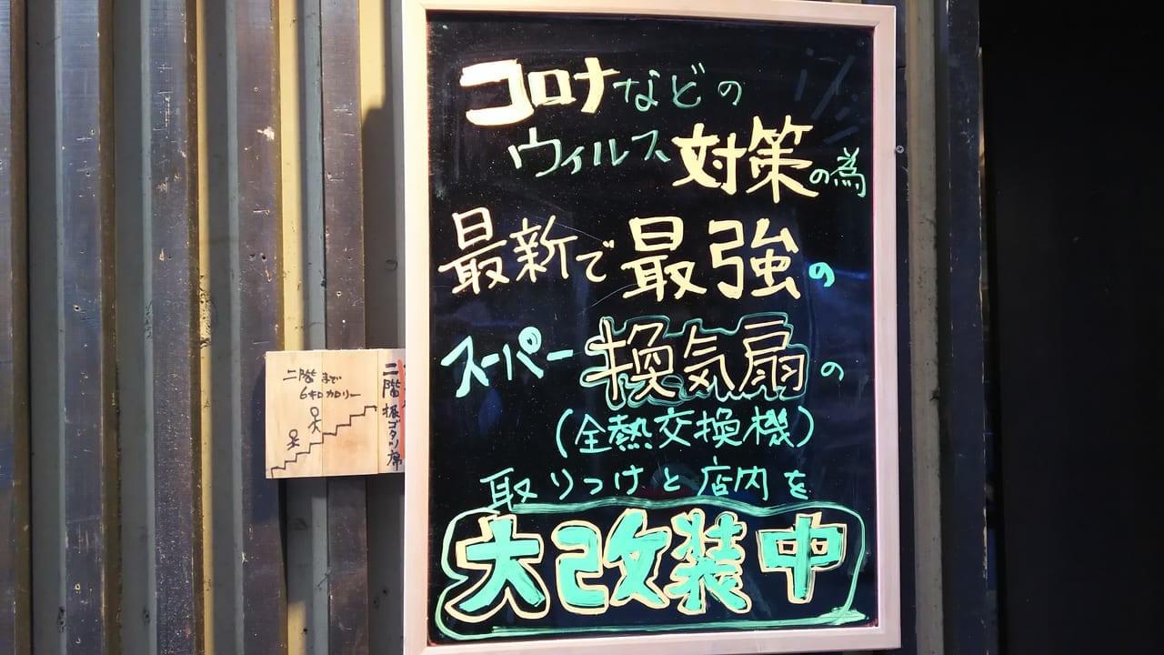 高崎流クリエイティブキッチン道場 西中島店 大改装中の看板
