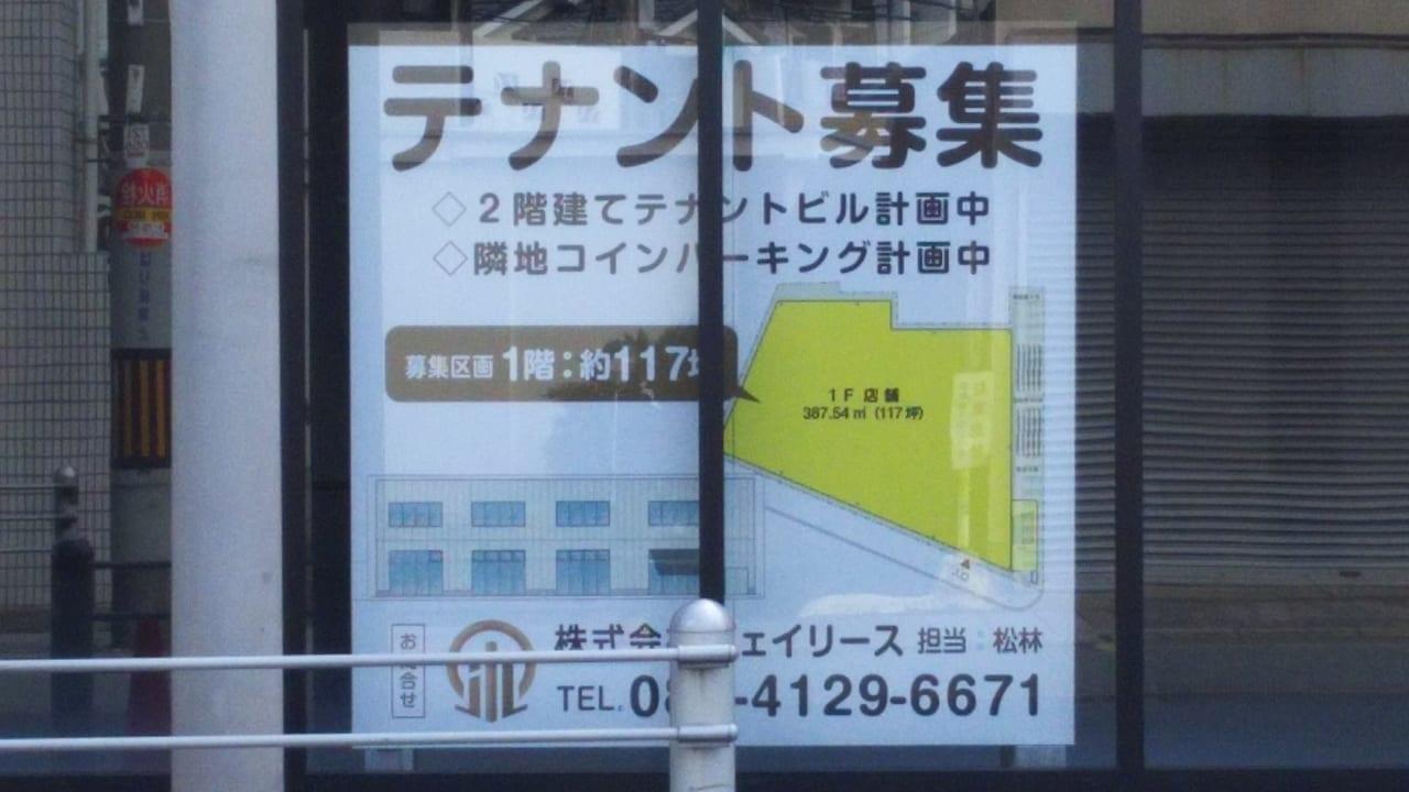 新 姫島駅前ビル 1階 テナント募集