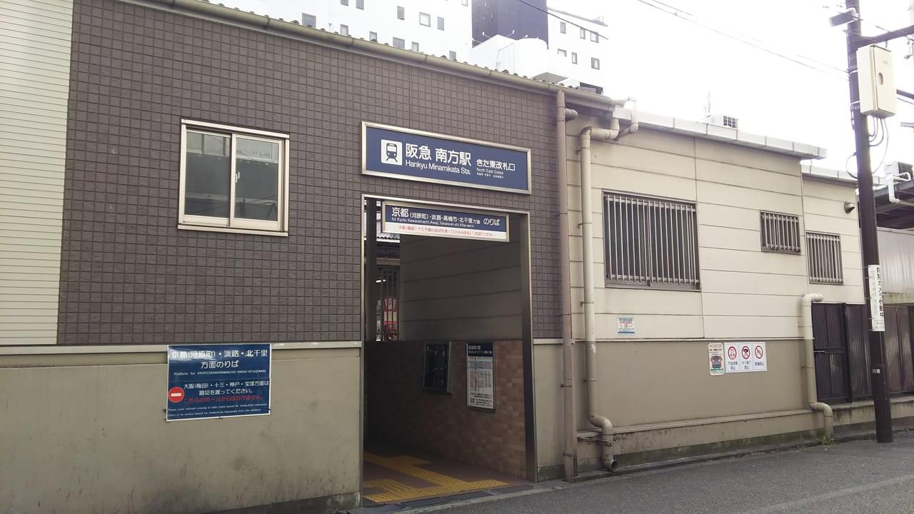阪急電鉄 京都線 南方駅 きた東改札口
