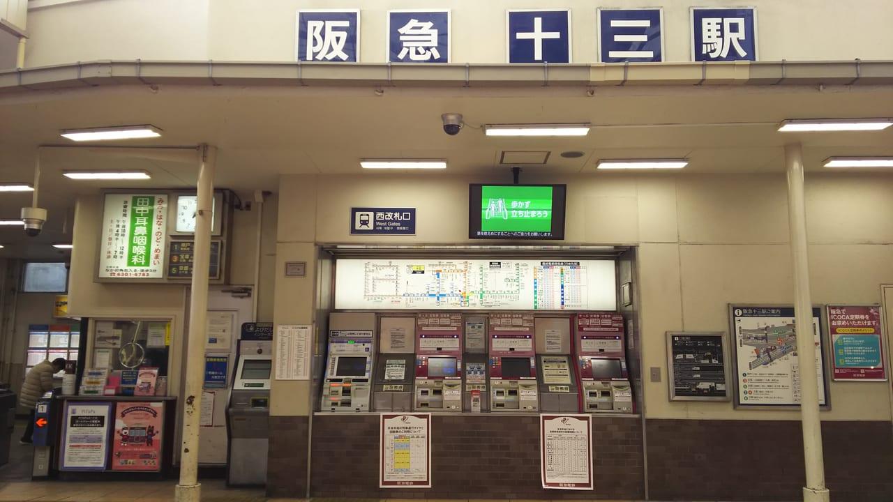 阪急電鉄 神戸線 十三駅 西改札口