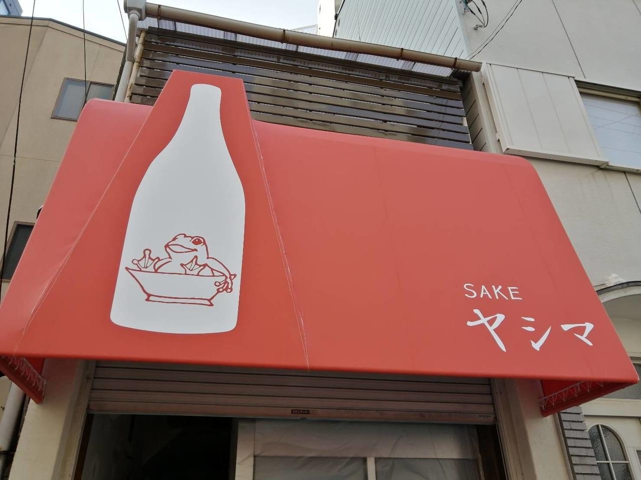 SAKE ヤシマ
