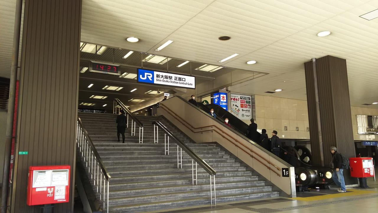 JR西日本 新大阪駅