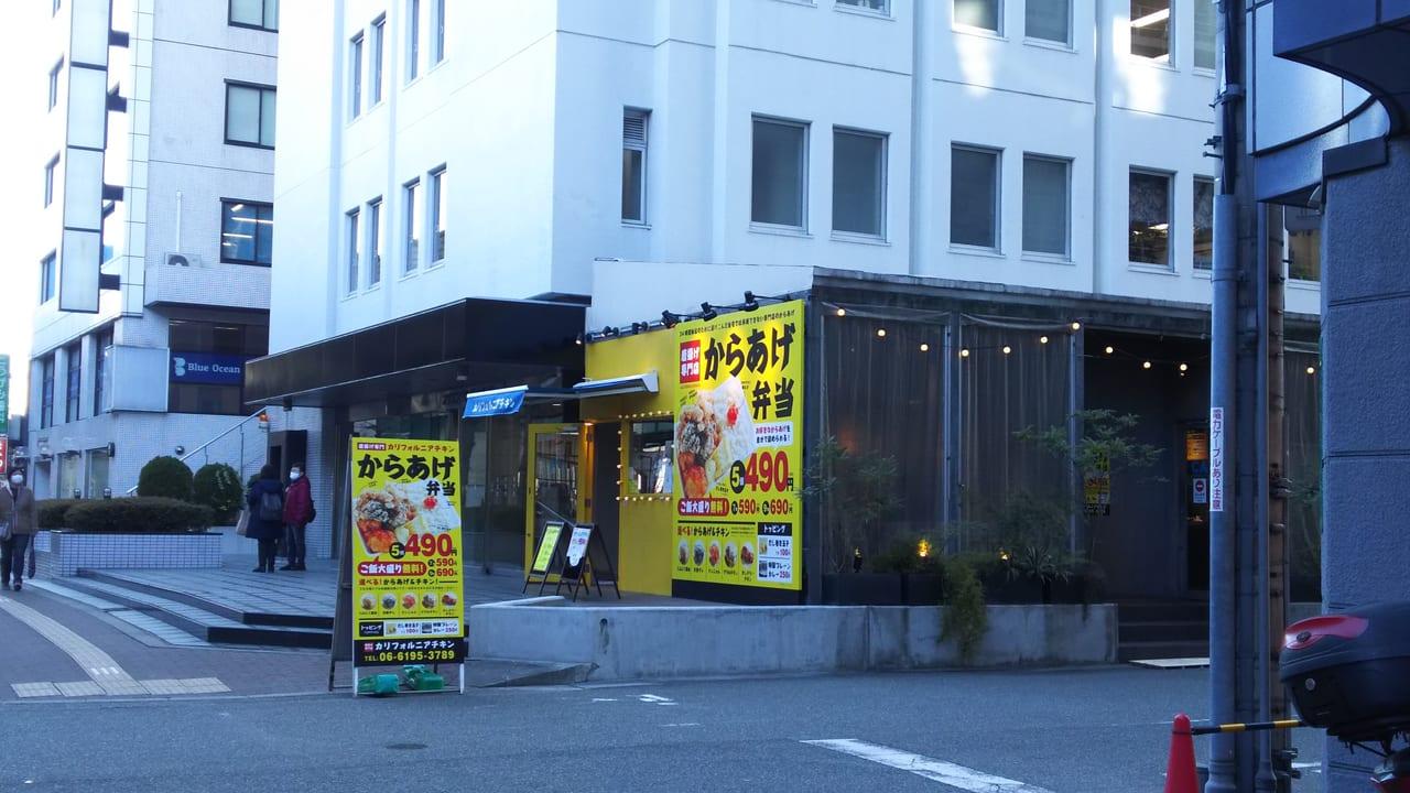 オリエンタル新大阪ビル1階 チキン専門店 カリフォルニアカフェ アンド チキン