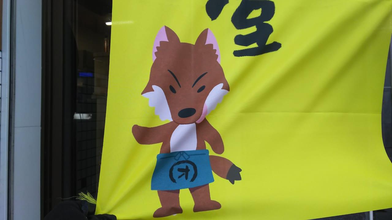 十三 オオカミ食堂 のぼりのオオカミ