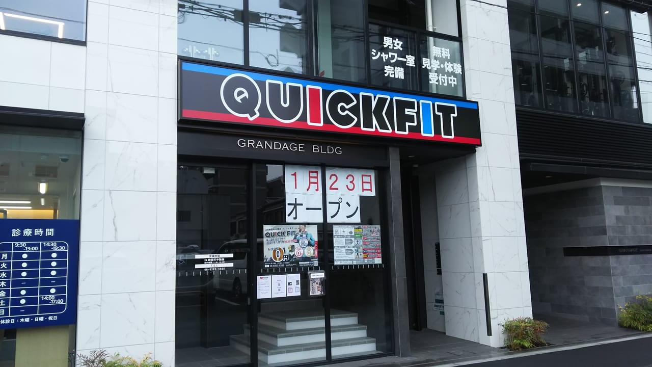 クイックフィット 東三国店 QUICK FIT
