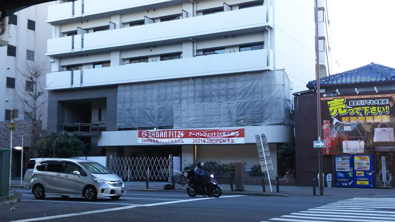 アーバンフィット24 東三国店 予定地