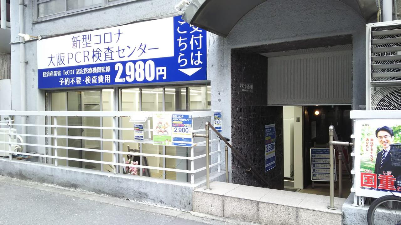 大阪コロナ 大阪PCR検査センター