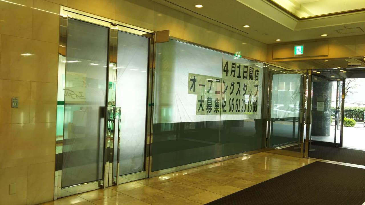 ワシントンホテルプラザ 新大阪の 新大阪セントラルタワー ノース