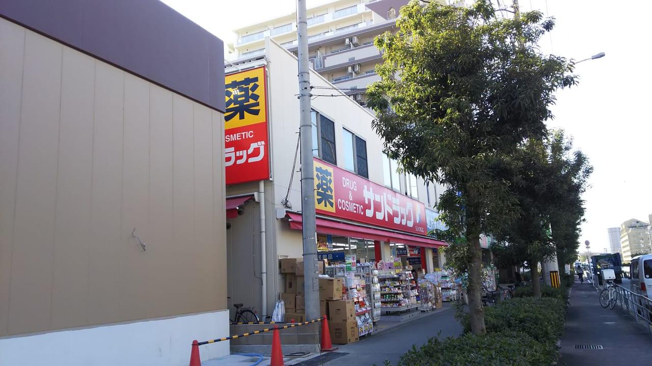 サンドラッグ 西三国店