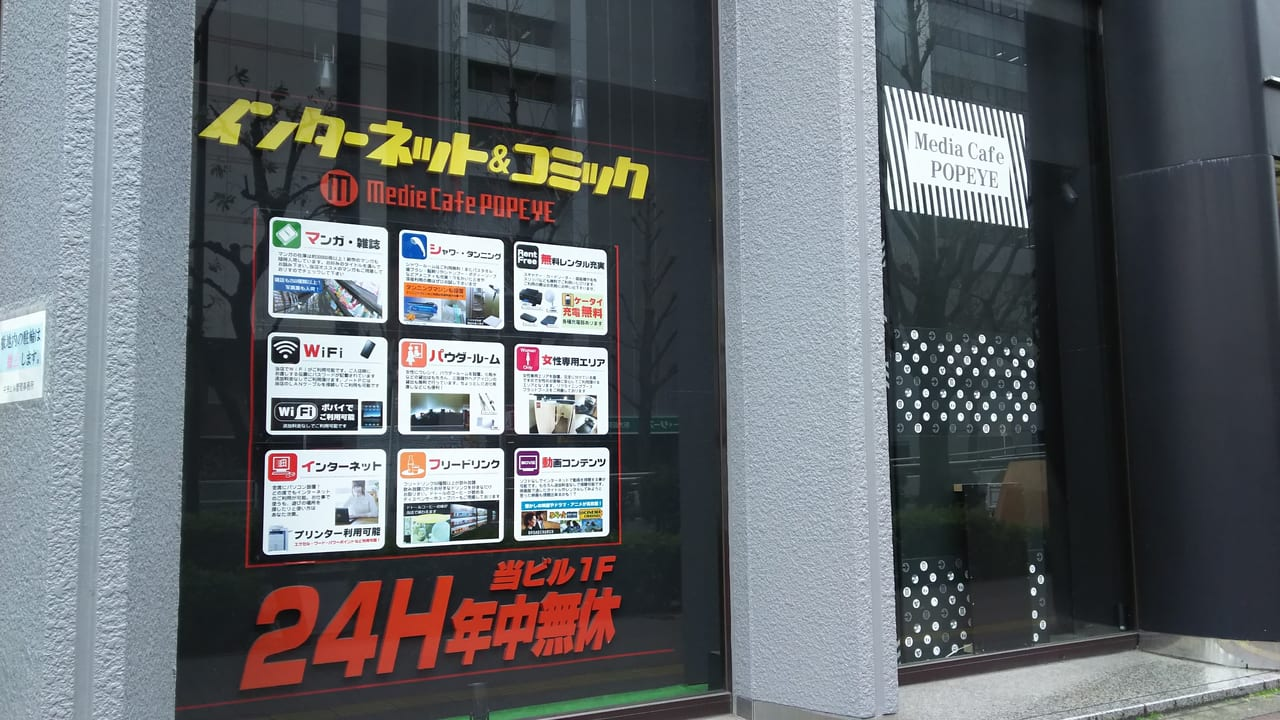 新大阪中央ビル 1階 メディアカフェポパイ 新大阪店