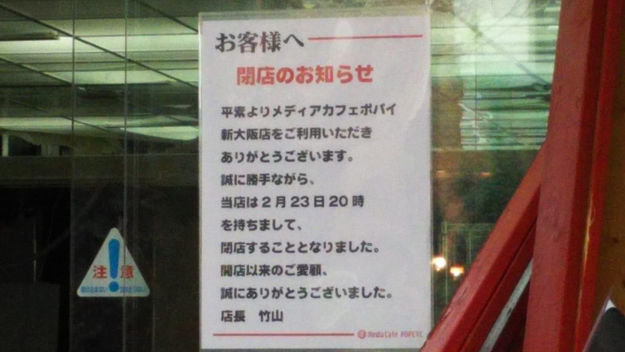 新大阪中央ビル 1階 メディアカフェポパイ 新大阪店 閉店のお知らせ