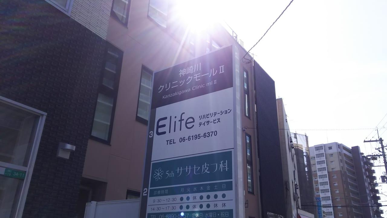 神崎川クリニックモールⅡ Elife イーライフ リハビリテーション