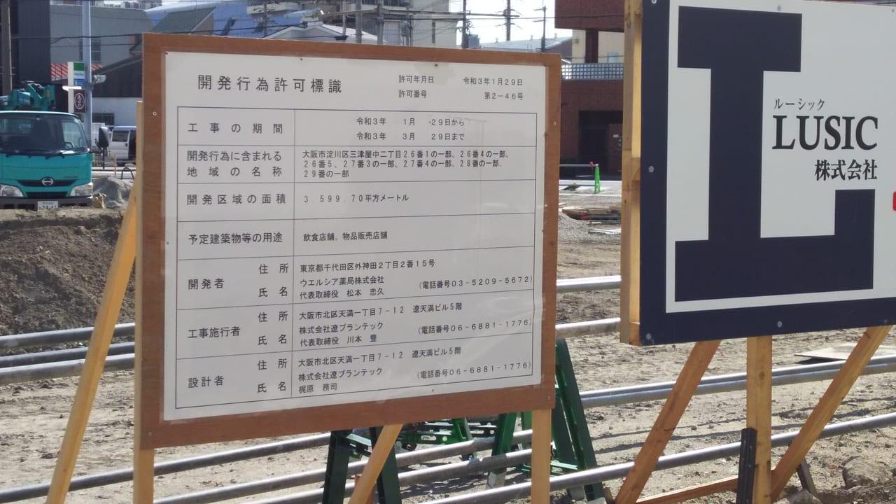 2021年3月11日 三津屋中 ドラッグストア ファーストフード 予定地