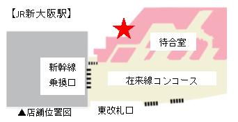 JR西日本 新大阪駅 3階の構内案内図