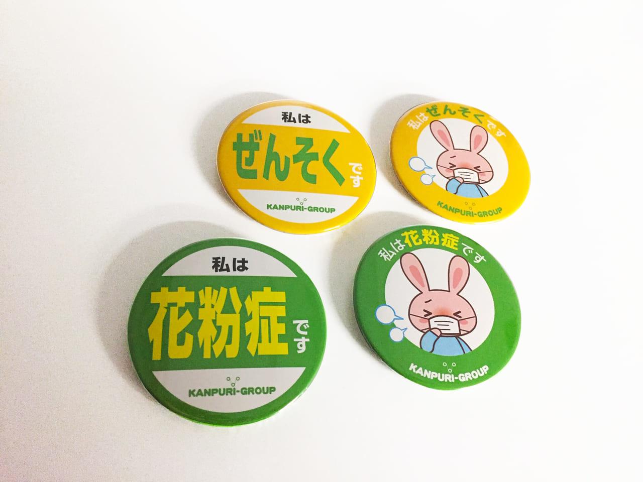 カンプリ 新大阪店 花粉症 ぜんそく バッチ
