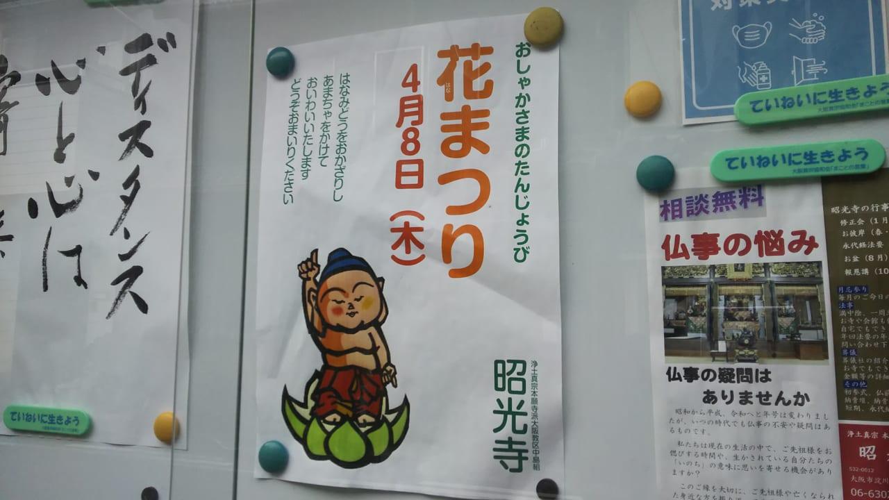 2021年 昭光寺 花まつりのお知らせ