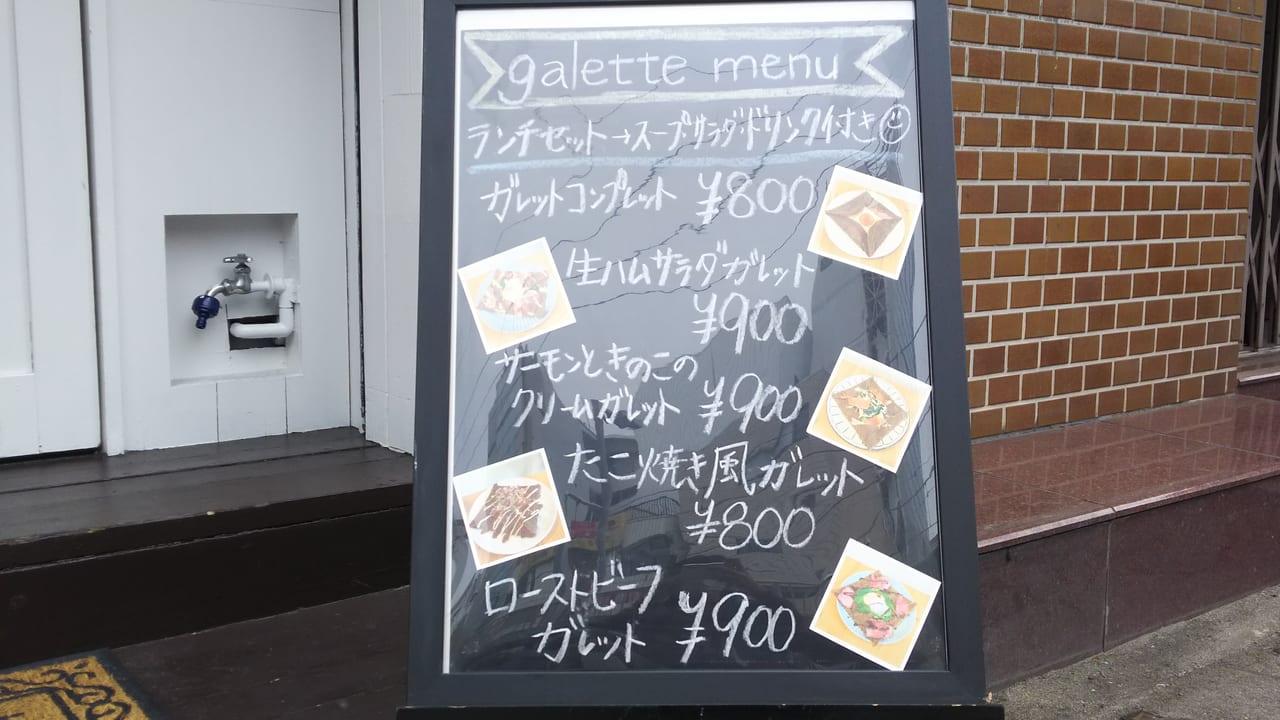 サンティート 店頭メニュー