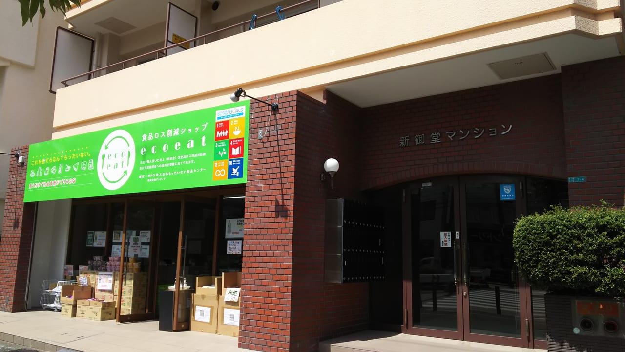 エコイート 東三国店