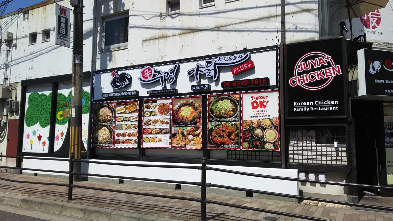 昼耕夜鶏 大阪本店