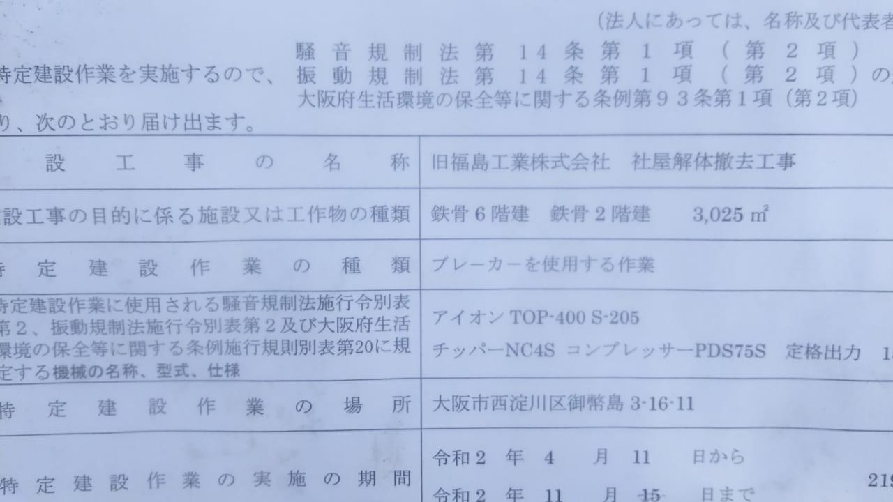 2020年9月8日 福島工業 跡地
